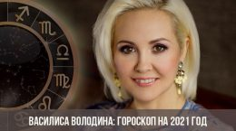 Василиса Володина: гороскоп на 2021 год