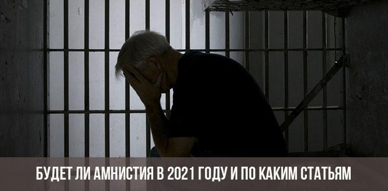 Амнистия в России
