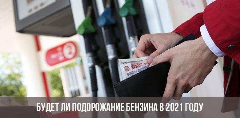 Подорожание цен на бензин