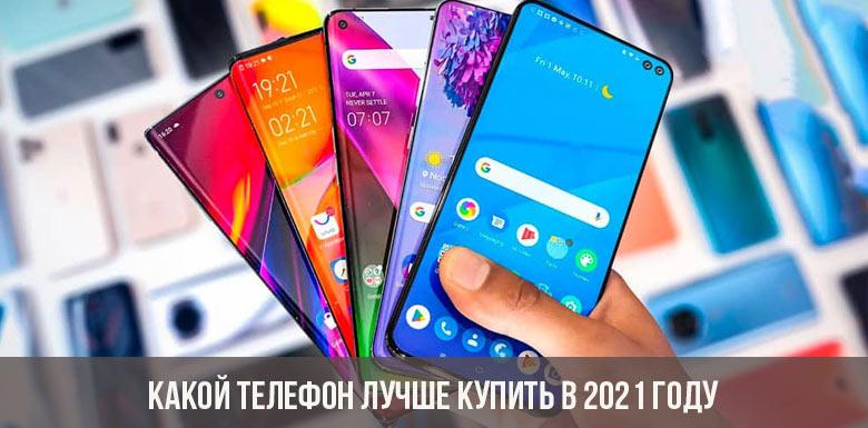 Какой телефон лучше купить в 2021 году