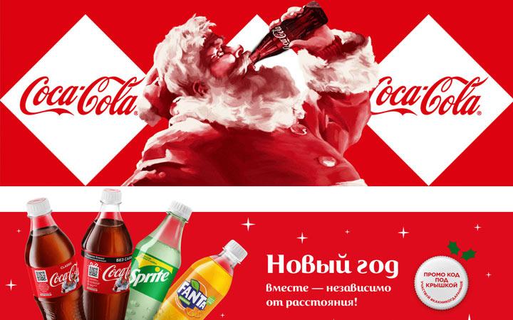 Кока-Кола | Новый 2021 год, новогодняя акция, призы