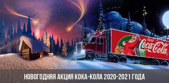 Новогодняя акция Кока-Кола 2020-2021 года