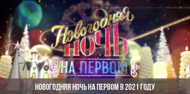 Новогодняя ночь на Первом в 2021 году