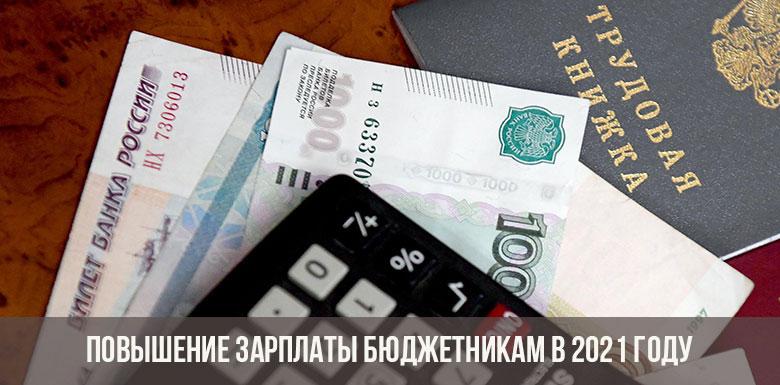 Повышение зарплаты бюджетников