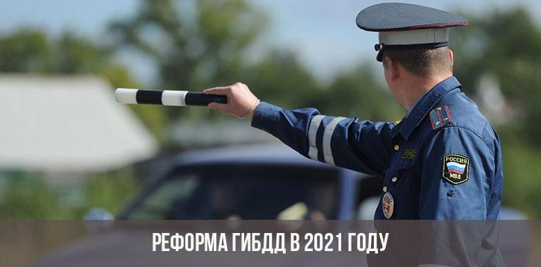 Реформа ГИБДД