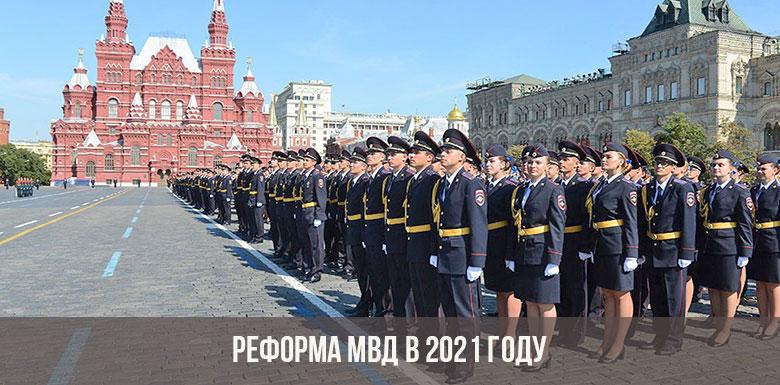 Реформа МВД