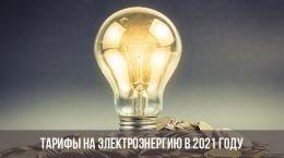 Тарифы на электроенергию