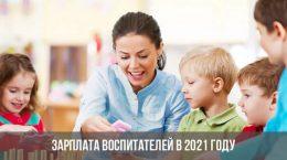 Зарплата воспитателя