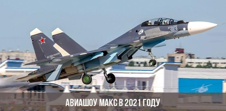 Авиашоу Макс в 2021 году