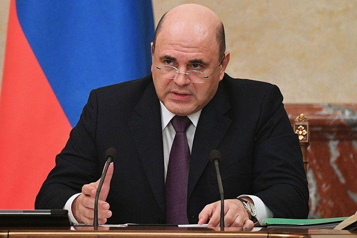 Премьер-министр М.Мишустин