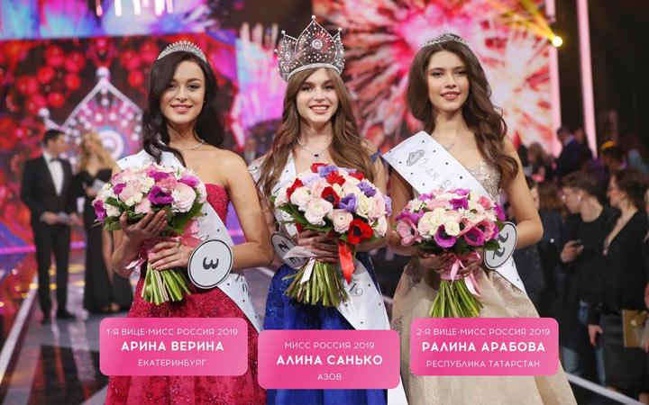 Финал Мисс Россия 2019