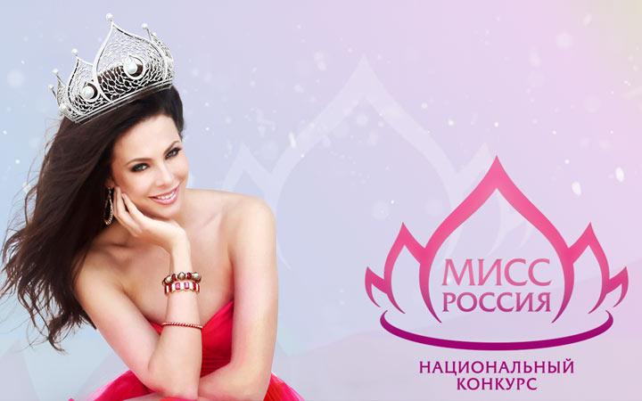 Мисс Россия 2021 - как стать участницей