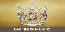 Мисс Россия в 2021 году   конкурс, история, условия, дата