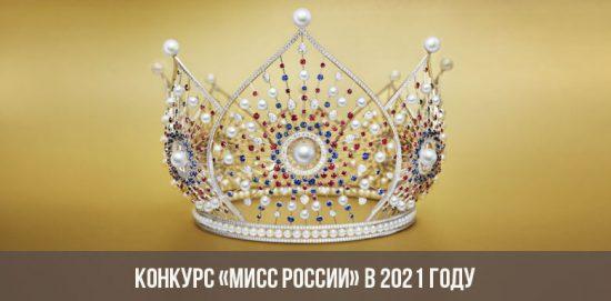 Мисс Россия в 2021 году | конкурс, история, условия, дата