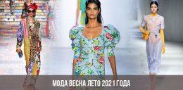 Мода весна лето 2021 года