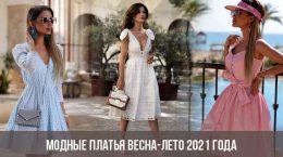 Модные платья весна-лето 2021 года