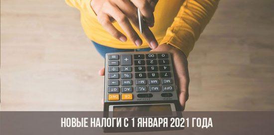 Новые налоги с 2021 года