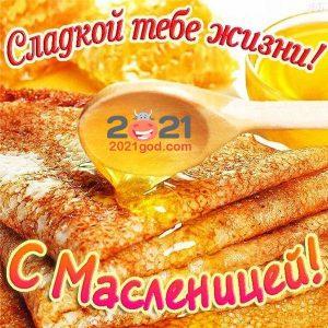 С Масленицей 2021 универсальные открытки и поздравления