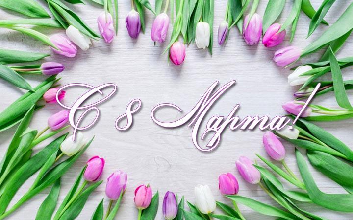 Красивые открытки и поздравления с 8 Марта в 2021 году
