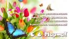 Поздравления и пожелания на 8 Марта 2021 в стихах