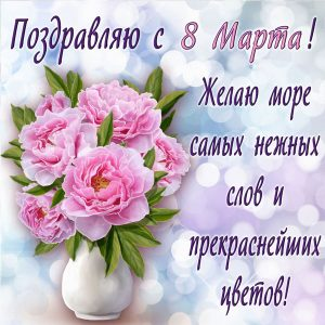 Мини-открытки и поздравления в стихах на 8 Марта 2021