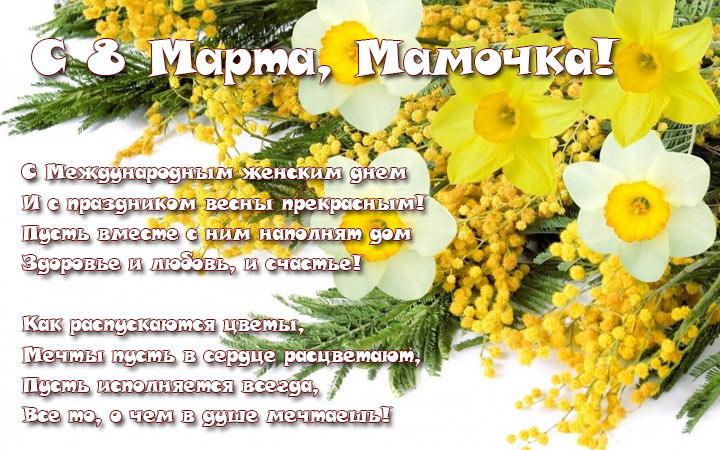 Красивые открытки и поздравления для мамы с 8 Марта в 2021 году
