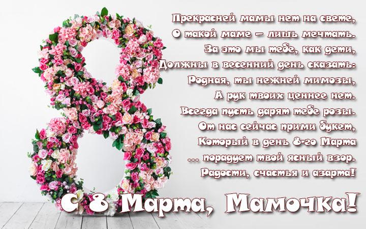 Оригинальные открытки и поздравления в стихах для мамы с 8 Марта в 2021 году