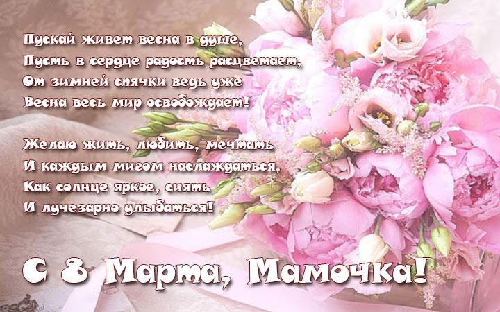Пожелания в стихах на 8 Марта 2021 и красивые открытки для мамы