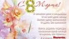 Открытки и пожелания маме на 8 Марта 2021