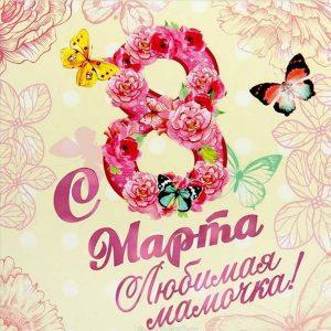 Мини-открытки и пожелания в стихах для мамы на 8 Марта 2021