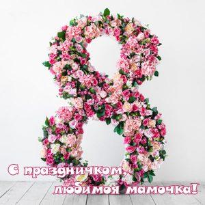Мини-открытки и поздравления в стихах для мамы на 8 Марта 2021