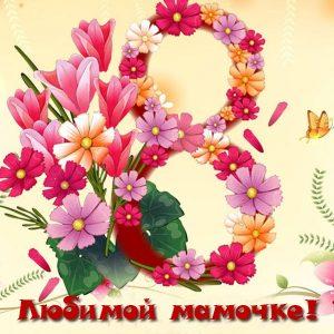 Открытки и пожелания для мамы с Международным женским днем 2021