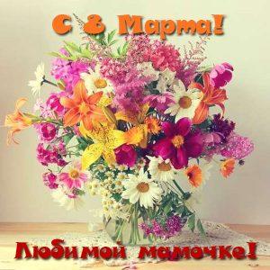 Открытки и пожелания в стихах для мамы с Международным женским днем 2021