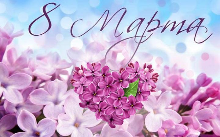 Открытки и пожелания любимой на 8 Марта 2021