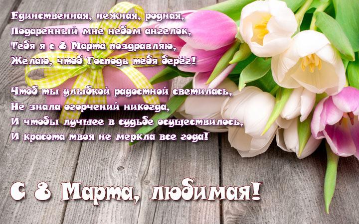 Открытки и поздравления в стихах для любимой на 8 Марта 2021