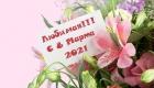 Поздравления в стихах для любимой на 8 Марта 2021