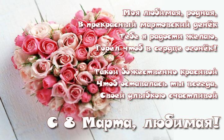 Поздравления и пожелания в стихах для любимой на 8 Марта 2021