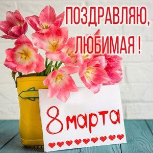 Пожелания и мини-открытки для любимой на 8 Марта 2021