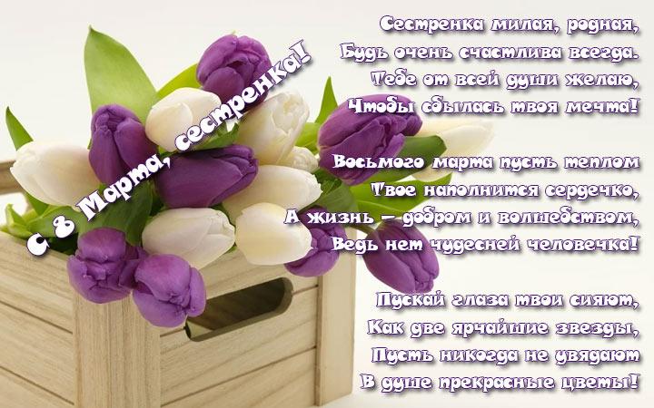Пожелания в стихах для сестренки на 8 Марта 2021