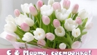Поздравления в стихах для сестренки на 8 Марта 2021