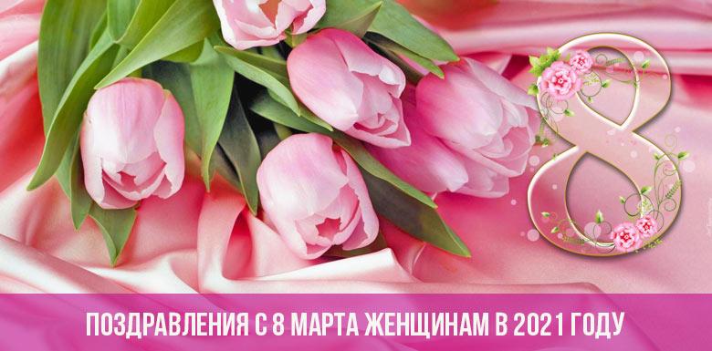 Поздравления с 8 марта женщинам в 2021 году
