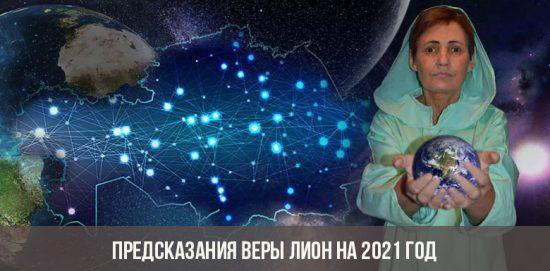 Предсказания Веры Лион на 2021 год