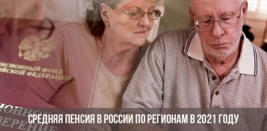 Средняя пенсия в России