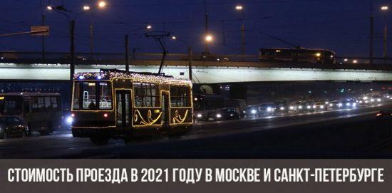 Стоимость проезда в Москве и Питере