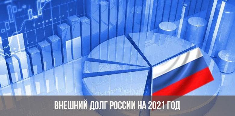 Внешний долг России