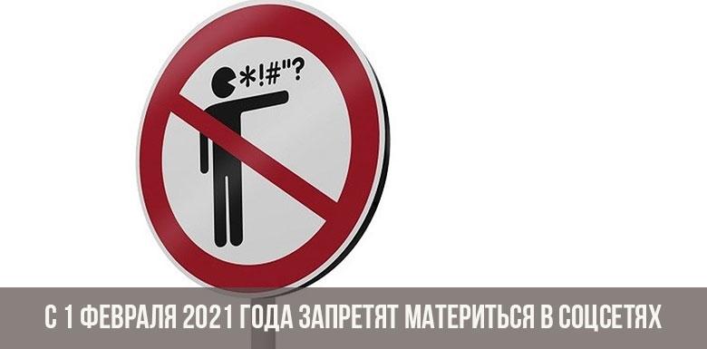 Запрещено материться