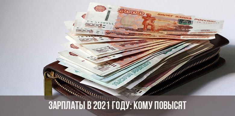 Зарплаты в 2021 году