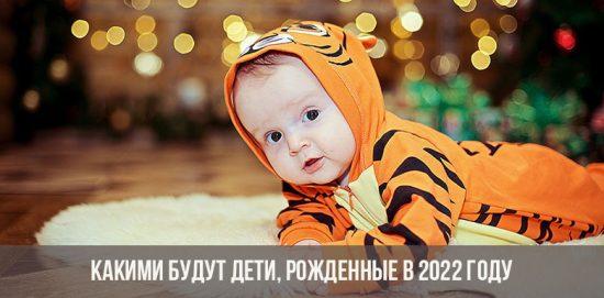 Дети, рожденные в год Тигра