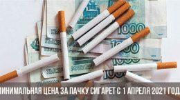 Минимальная стоимость пачки сигарет